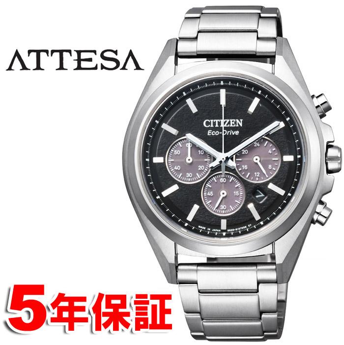【 さらに2000円offクーポンあり 】 アテッサ スーパーチタニウム シチズン エコドライブ クロノグラフ メンズ腕時計 CITIZEN ATTESA CA4390-55E