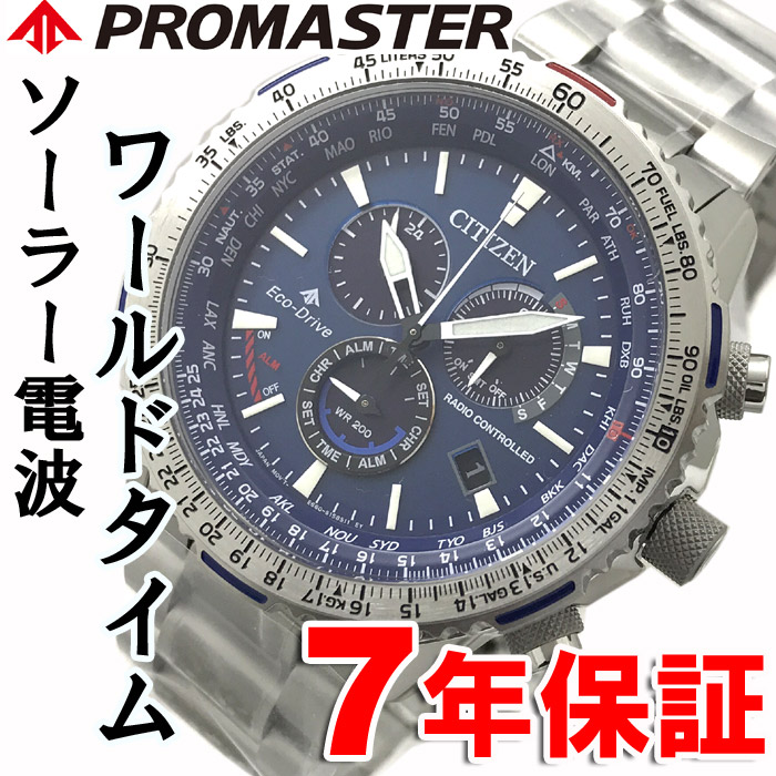 プロマスター シチズン ソーラー電波 エコドライブ 電波時計 ワールドタイム メンズ 腕時計 CITIZEN PROMATSER CB5000-50L