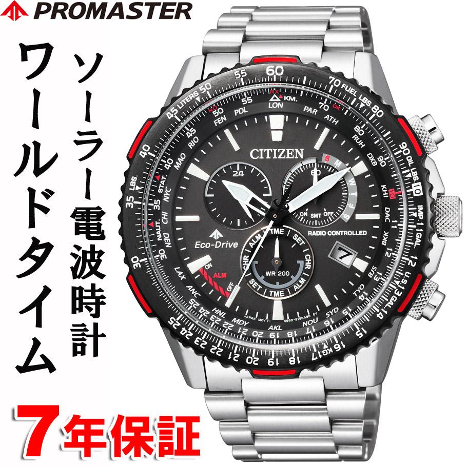 プロマスター シチズン ソーラー電波 エコドライブ 電波時計 ワールドタイム メンズ 腕時計 CITIZEN PROMATSER CB5001-57E