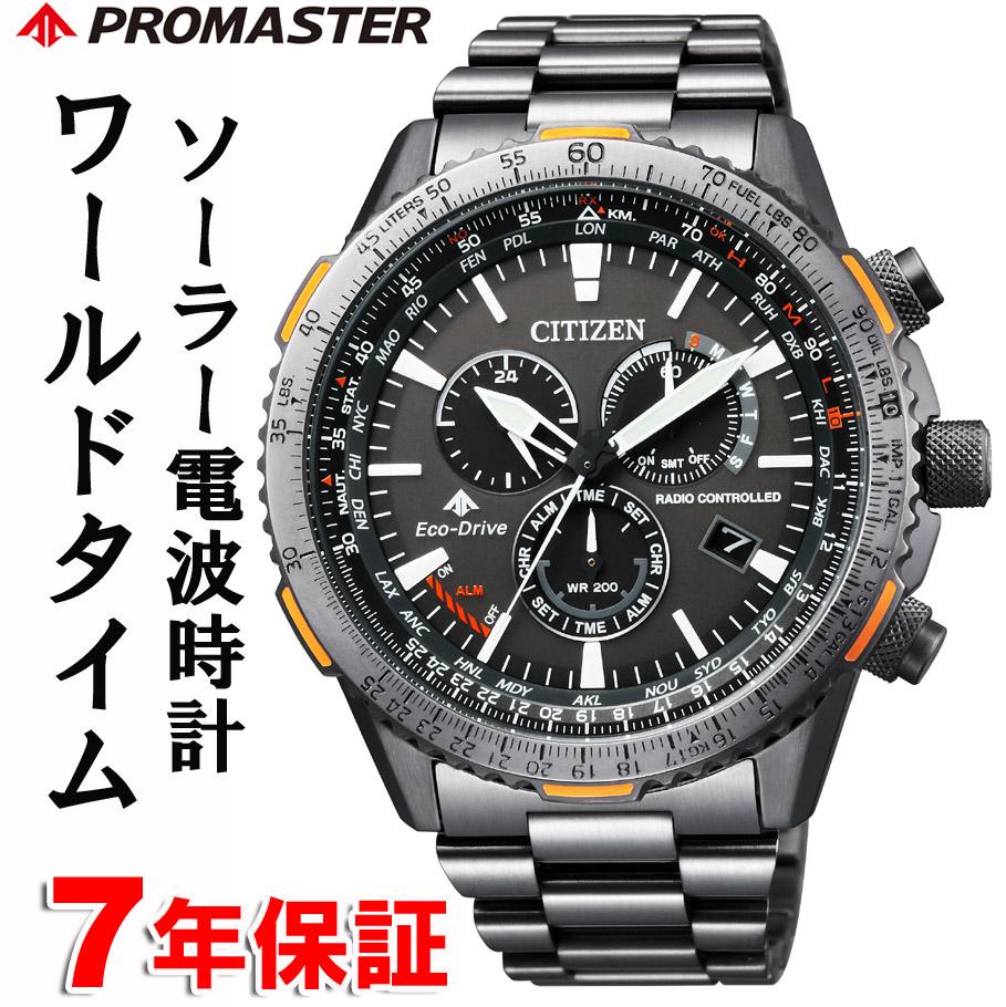 プロマスター シチズン ソーラー電波 エコドライブ 電波時計 ワールドタイム メンズ 腕時計 CITIZEN PROMATSER CB5007-51H