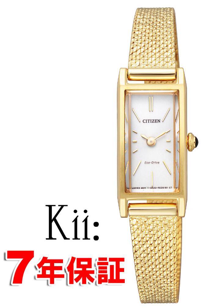 【 さらに10%offクーポン配布中 】 Kii キー シチズン エコドライブ メッシュベルト 光発電 CITIZEN レディース腕時計 小さめ イエローゴールド Kii: EG7042-52A