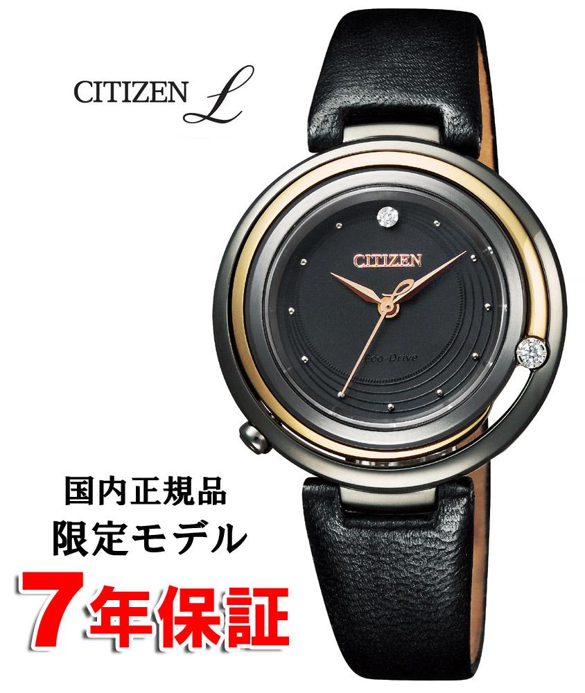 【 2000円off 割引クーポン配布中 】 [あす楽対応] シチズン100周年記念限定モデル CITIZEN L Arcly Series シチズン エコドライブ レディース 腕時計 エル サファイアガラス 大粒ダイヤモンド 腕時計 EM0659-25E