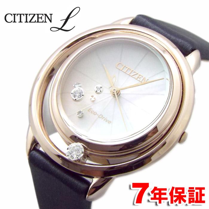 【 さらに10%offクーポン配布中 】 シチズン エル エコドライブ CITIZEN L [限定品] 大粒ダイヤ ダイヤモンド サファイアガラス レディース 腕時計 ソーラー 光発電 Ladys Watch EW5522-20D