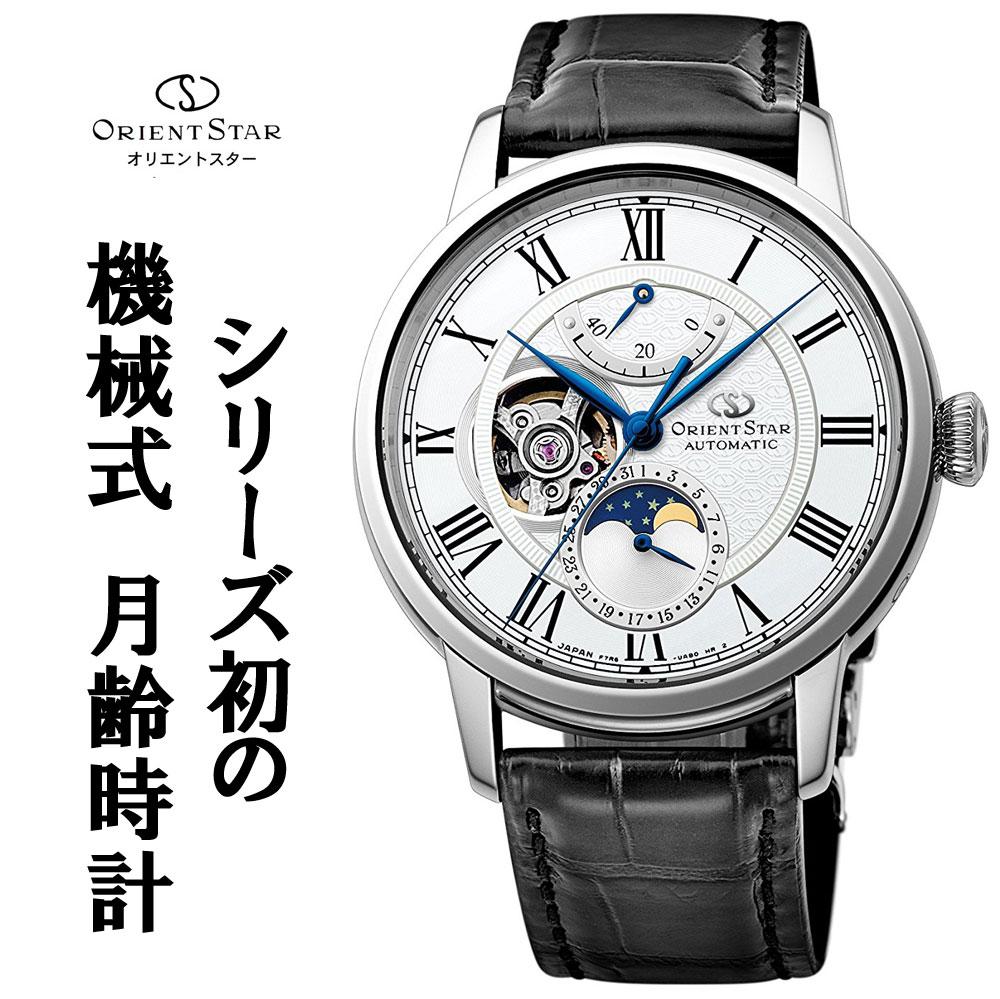 【 表示より2000円OFF クーポンあり 】 オリエントスター 月齢時計 ムーンフェイズ OrientStar 月齢 自動巻き 手巻き オートマチック 機械式 メンズ 腕時計 RK-AM0001S EPSON セイコーエプソン