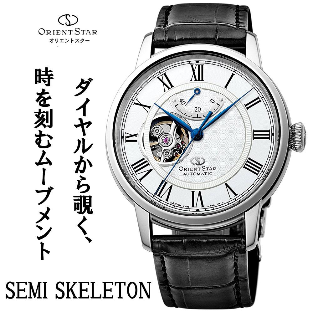 【 2000円off 割引クーポン配布中 】 オリエントスター セミスケルトン SEMI SKELETON オープンハート OrientStar 自動巻き 手巻き オートマチック 機械式 メンズ 腕時計 RK-HH0001S EPSON セイコーエプソン