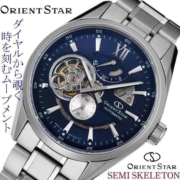 reputable site 80da2 78175 【楽天市場】1500円offクーポン配布中 ORIENT STAR セミスケルトン オリエントスター WZ0191DK EPSON  セイコーエプソン:腕時計のセレクトショップ HATTEN