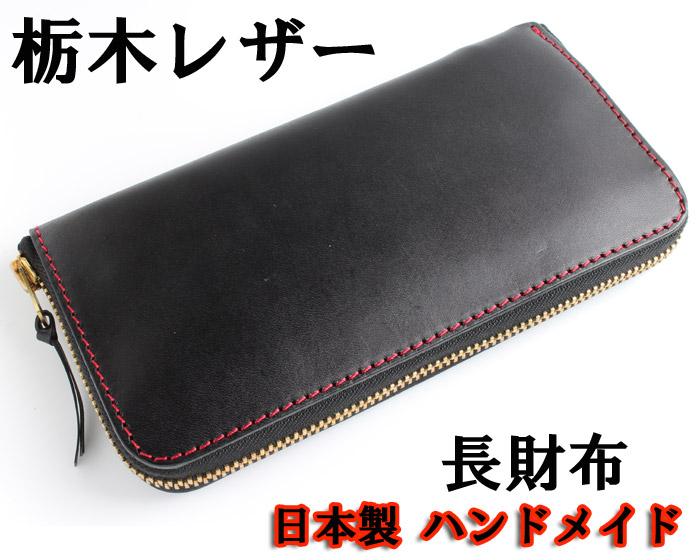 クーポン利用で2000円off メンズ 長財布 本革 本皮 ブラック 黒 日本製 ハンドメイド 栃木レザー
