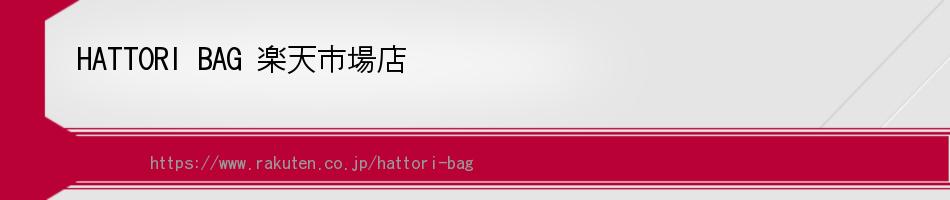 HATTORI BAG 楽天市場店:国内生産品を始め各種バッグの製造販売をしています