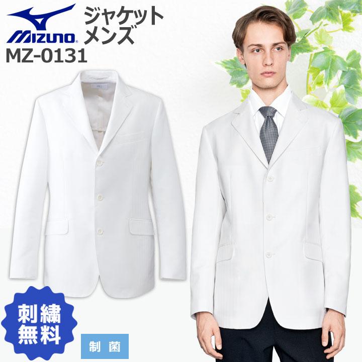 ミズノ MIZUNO ジャケット MZ-0131 メンズ 医師 医療用 白衣 ドクター 制菌 男性用 チトセ