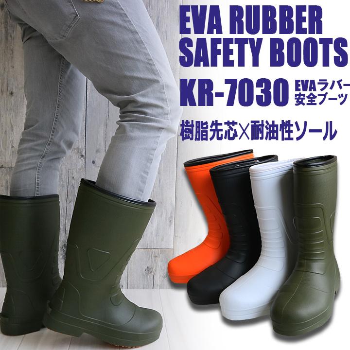 即日発送 今ダケ送料無料 樹脂先芯入りの安全ラバーブーツです 信託 EVA製で超軽量 しかも耐油ソールにハイグリップパターン 屈曲性も抜群の安全長靴です 7日間限定10%クーポン 長靴 軽量 KR-7030 軽量ラバーブーツ 喜多 レインブーツ超軽量規格のEVA製 安全長靴 レインブーツ 樹脂先芯入り