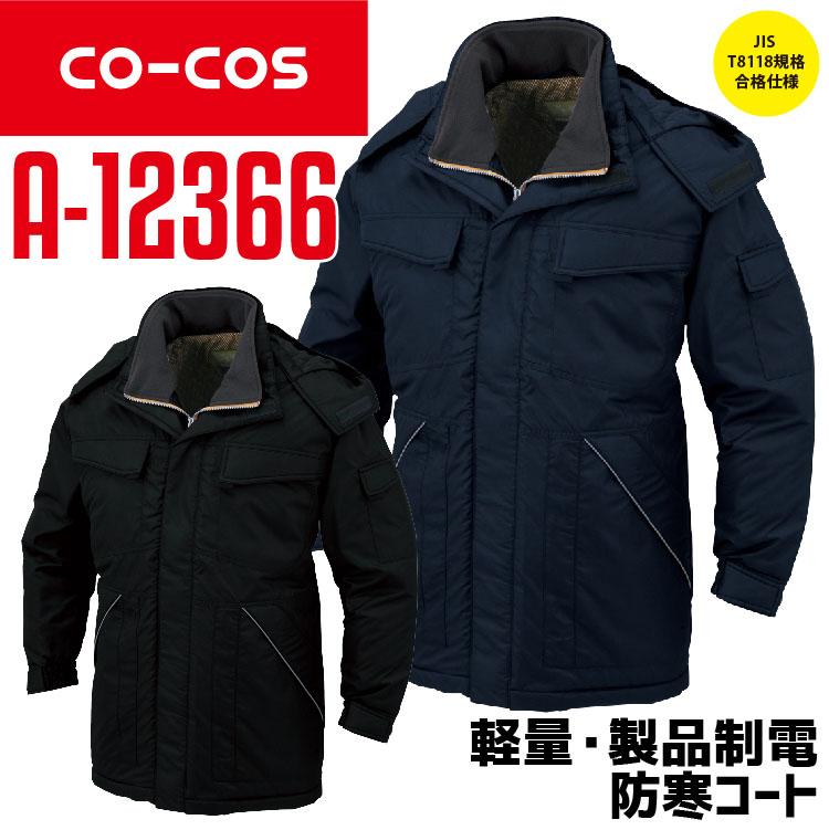 コーコス 防寒コート A-12366 CO-COS メンズ 長袖 軽量 撥水 制電 4L-6L 作業服 作業着 防寒服 防寒着 【秋冬】 12360シリーズ