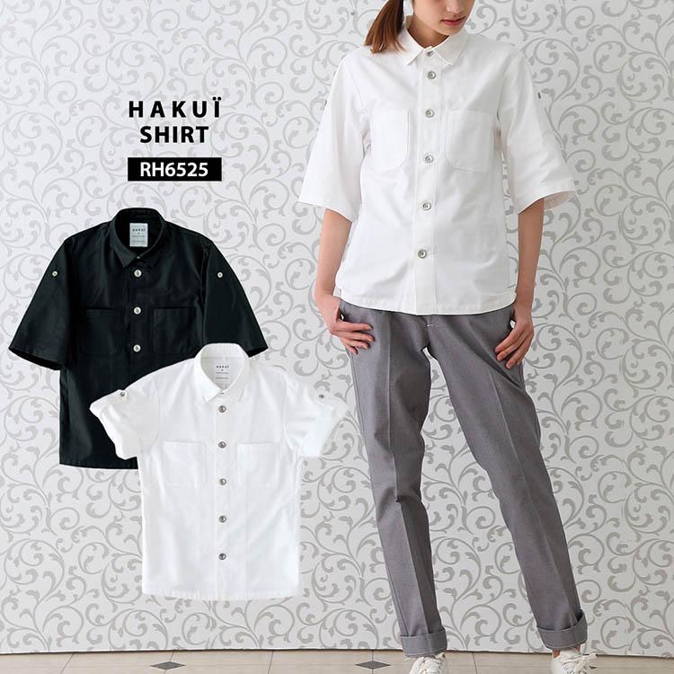 シャツ RH6525 HAKUI セブンユニフォーム コックシャツ 半袖 メンズ レディース ロールアップ カフェ 飲食店 厨房 サービス業 制服 レストラン ユニフォーム
