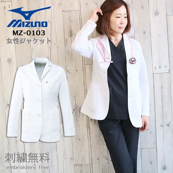ミズノ MIZUNO ジャケット 白衣 MZ-0130 レディース 医師 医療用 白衣 ドクター 制菌 女性用 チトセ
