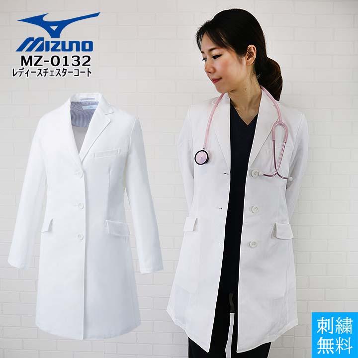 ミズノ MIZUNO チェスターコート MZ-0132 レディース 医師 医療用 白衣 ドクターコート 制菌 ダブルポケット 女性用 チトセ