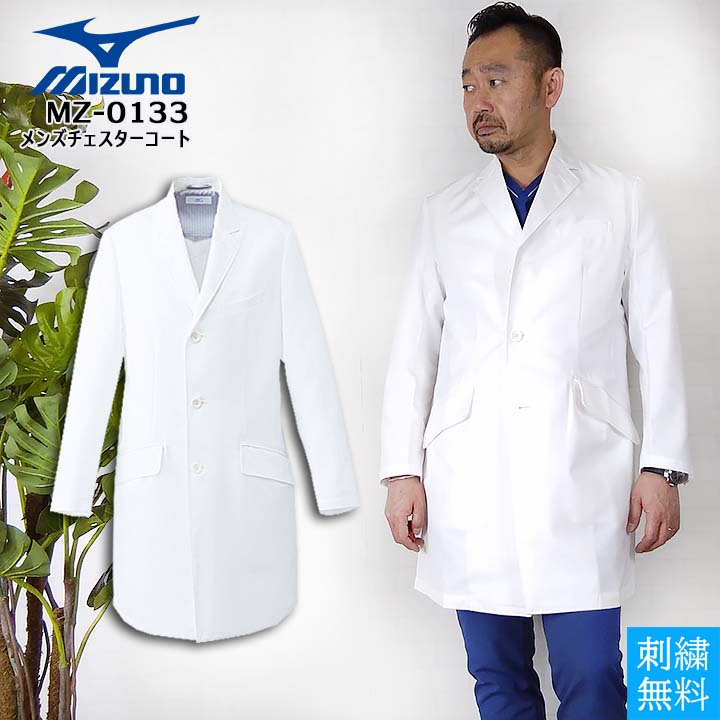 ミズノ MIZUNO チェスターコート MZ-0133 メンズ 医師 医療用 白衣 ドクターコート 制菌 男性用 チトセ