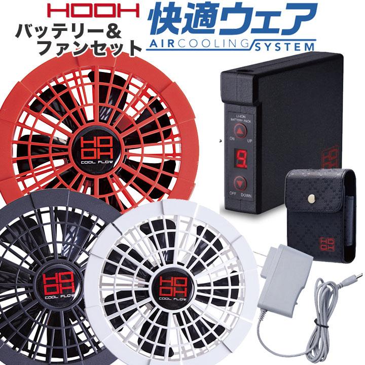 【あす楽】空調服 バッテリーセットとファンセット 快適ウエア専用デバイスのフルセットです【V9101+V9102】鳳皇 村上被服