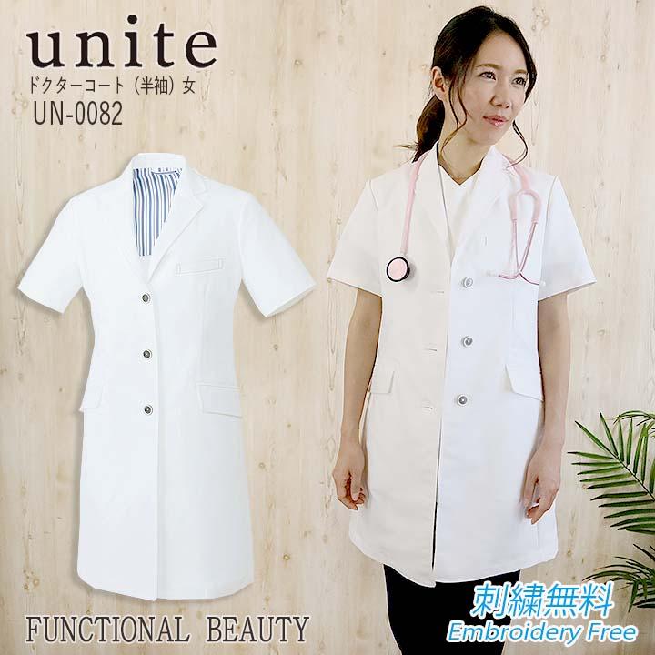 ドクターコート 白衣 女性用 UN-0082 unite ユナイト 医療白衣 ドクター 半袖 クリニック 整体 動物病院 介護施設 チトセ