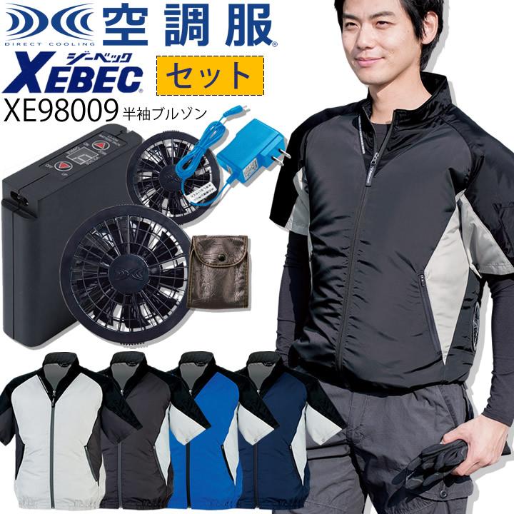 【即日発送】空調服 半袖 セット 半袖ブルゾン ジーベック XE98009 ファン バッテリーセット ジャケット 熱中症対策 作業着 作業服 XEBEC