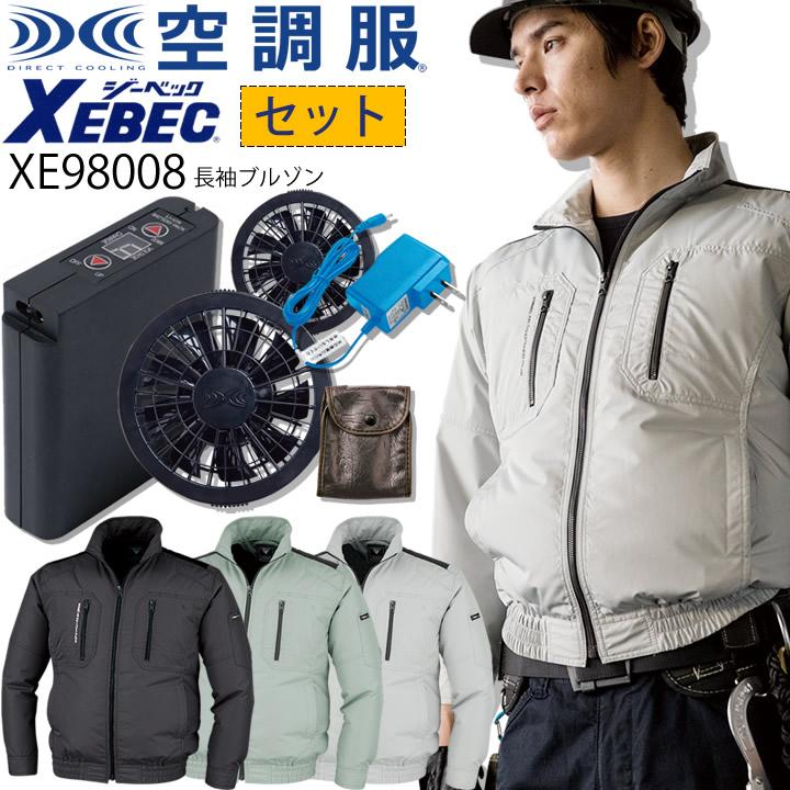 空調服セット 長袖ブルゾン ジーベック XE98008 ファン バッテリー 肩当て 肘当て付き 熱中症対策 作業着 作業服 XEBEC