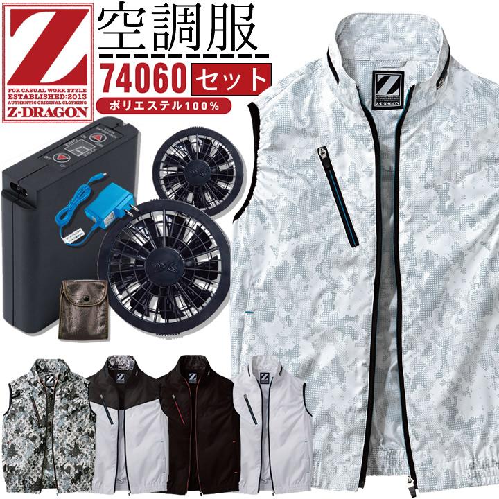 【即日発送】空調服 ベスト セット Z-DRAGON ベスト 74060 バッテリー&ファンセット LIULTRA1 RD9280BX 熱中症対策 自重堂 作業着 作業服
