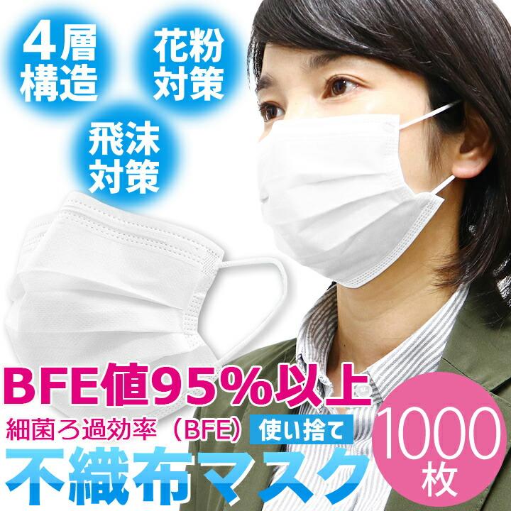 手数料安い 【即日発送】不織布マスク 1000枚入り 4層構造 使い捨てマスク 飛沫対策 花粉予防, チョウフシ a10cc379
