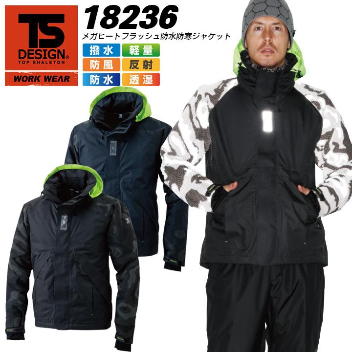 TS-DESIGN 藤和 メガヒートフラッシュ 防水防寒ジャケット 18236 軽量 防風 保温 反射機能 防寒服 防寒着 作業着 作業服
