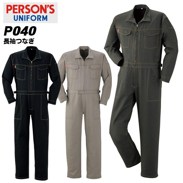 つなぎ メンズ パーソンズ ヤマタカ P040 メンズ ワンウォッシュ ツナギ 作業服 オールシーズン 4L-6L