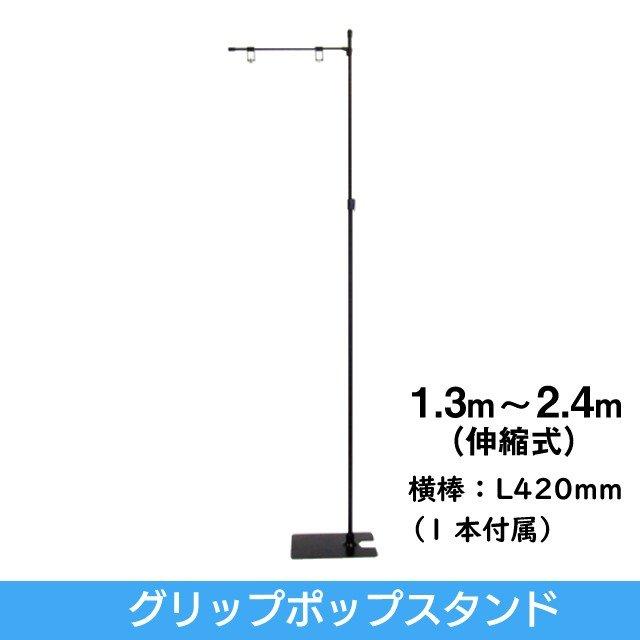 グリップポップスタンド 1.3m~2.4m伸縮式 横棒42cm フロアスタンド ポップスタンド スタンド 販促用品 販売促進