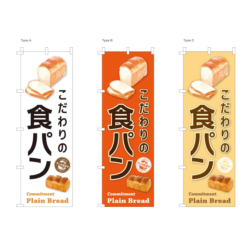 お店のアピールに 送料込 パン屋のぼり こだわり食パン サービス 60x180cm ポンジ ハイクオリティ 店舗販促 販促 選べるチチの向き のぼり旗 選べるデザイン 幟