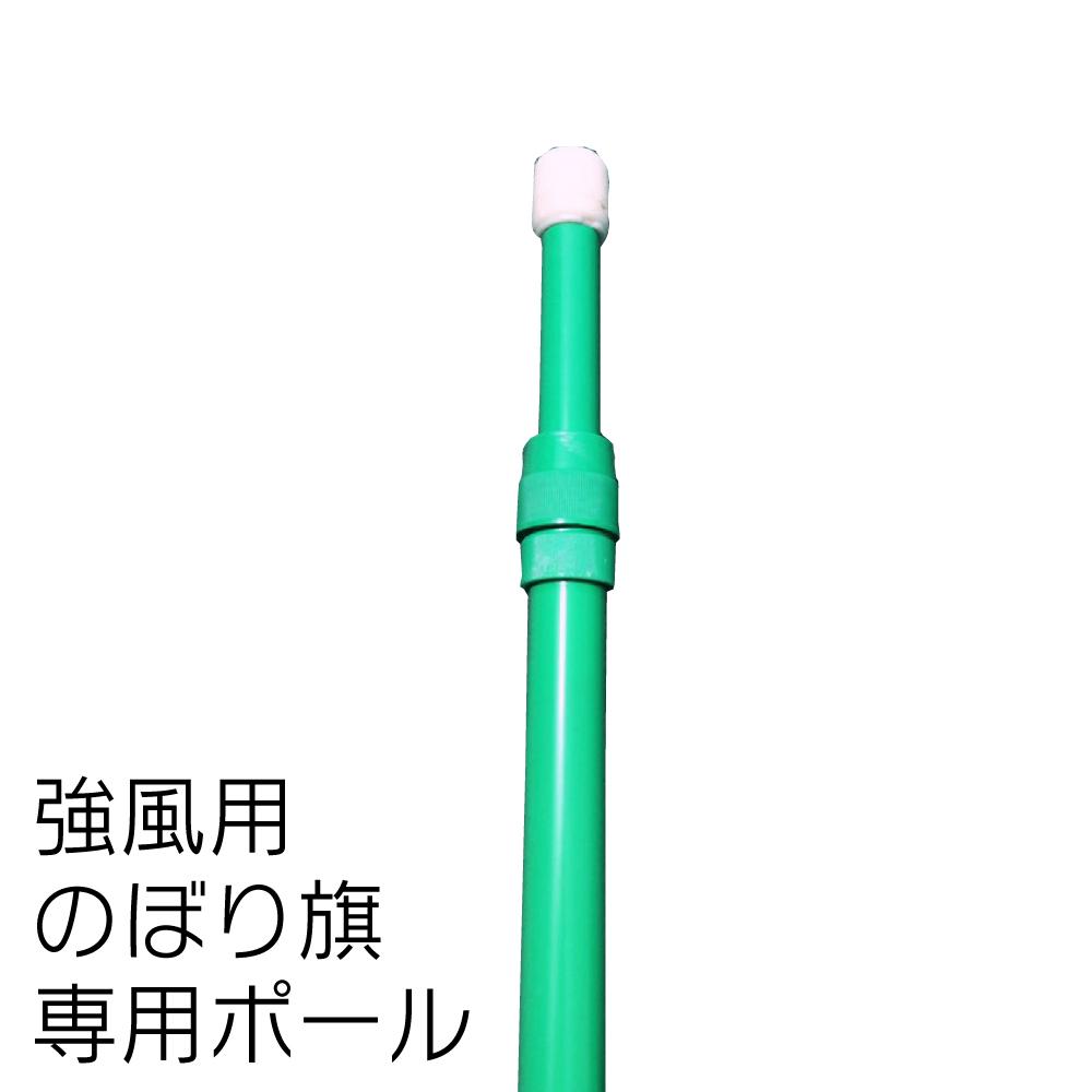 【送料込】強風用のぼりポール2.8M 10本セット