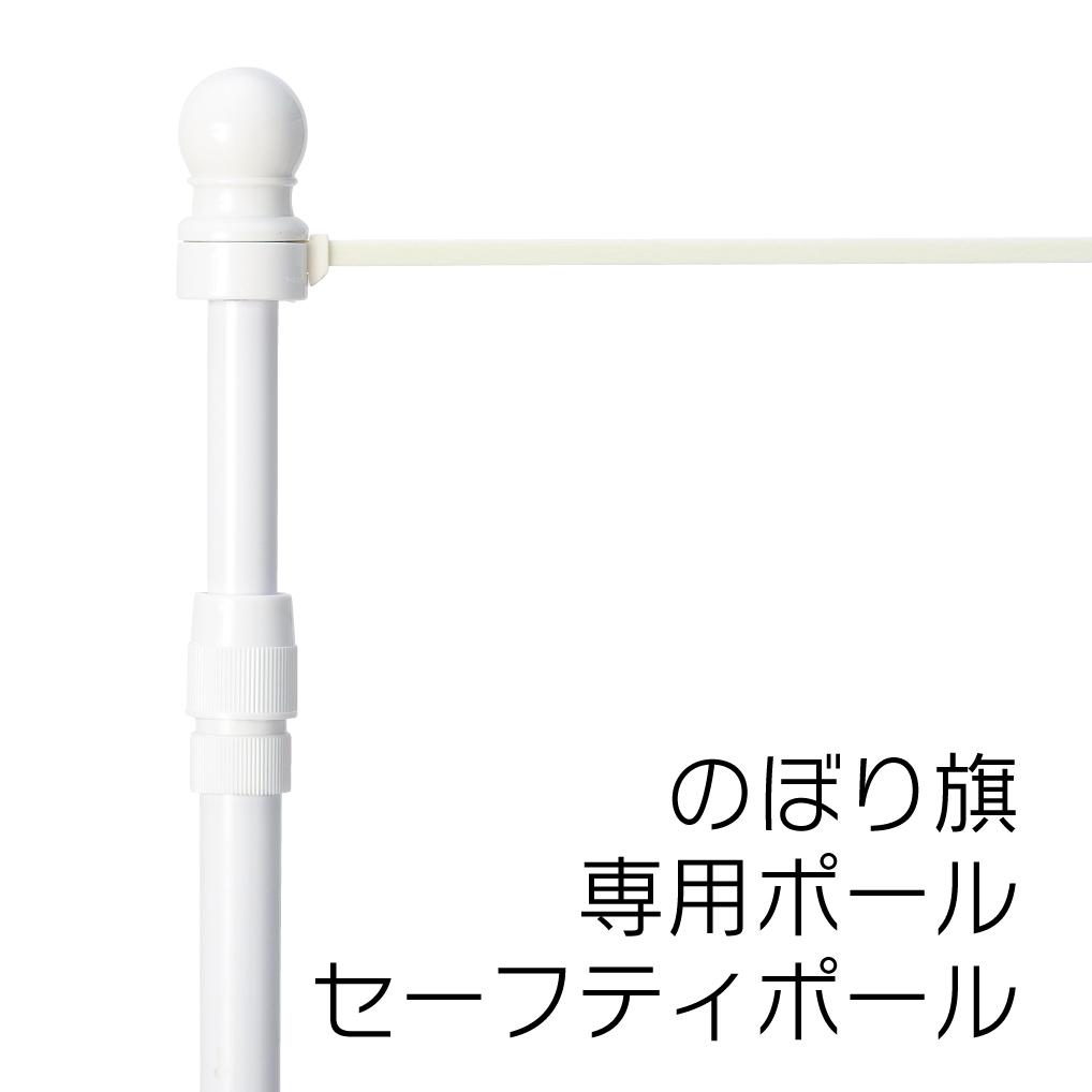 のぼりポール 2段伸縮安全のぼりポール3M 選べる横棒サイズ セーフティモデル 白色 100本セット 日本製 1本単価340円 横棒が飛び出さないのぼりポール のぼり ポール のぼり用 幟 幟用