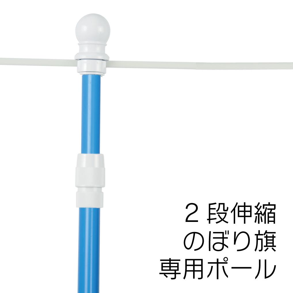 2段伸縮スタイリッシュのぼりポール3M(横棒85cm) 水色 60本セット 日本製 1本単価260円