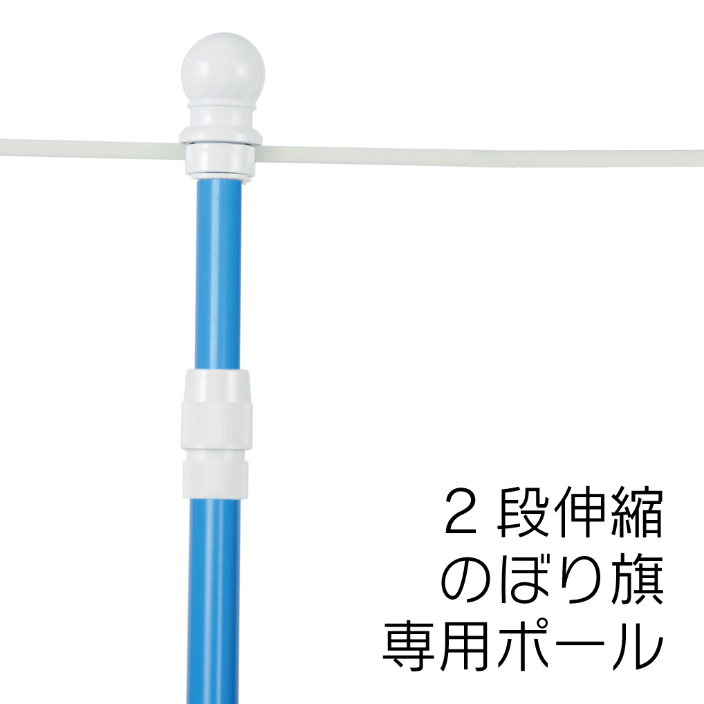 2段伸縮スタイリッシュのぼりポール3M(横棒85cm) 水色 100本セット 日本製 1本単価250円