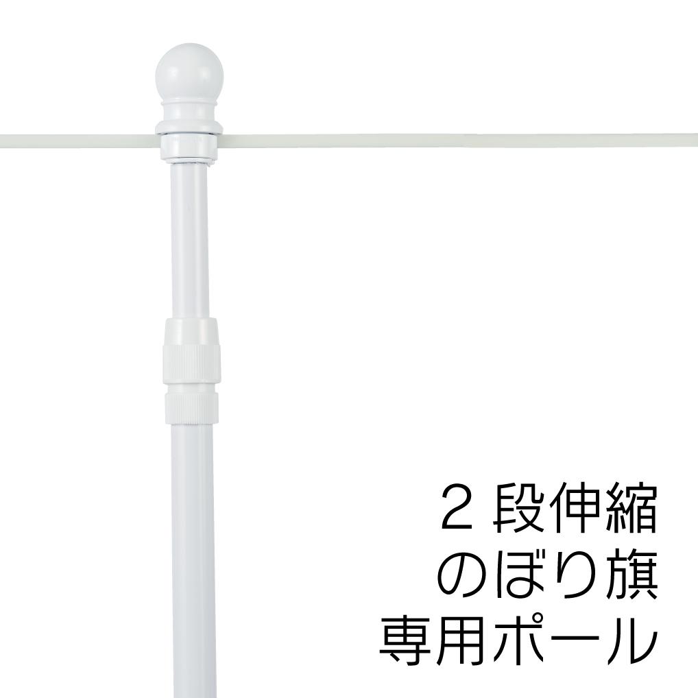 2段伸縮スタイリッシュのぼりポール3M(横棒85cm) 白 100本セット 日本製 1本単価250円 領収書発行できます