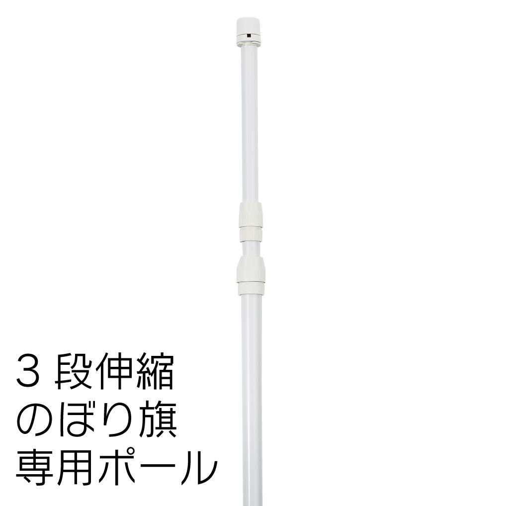 のぼりポール 3段伸縮のぼりポール3M(横棒65cm) 白色 20本セット 日本製 1本単価740円