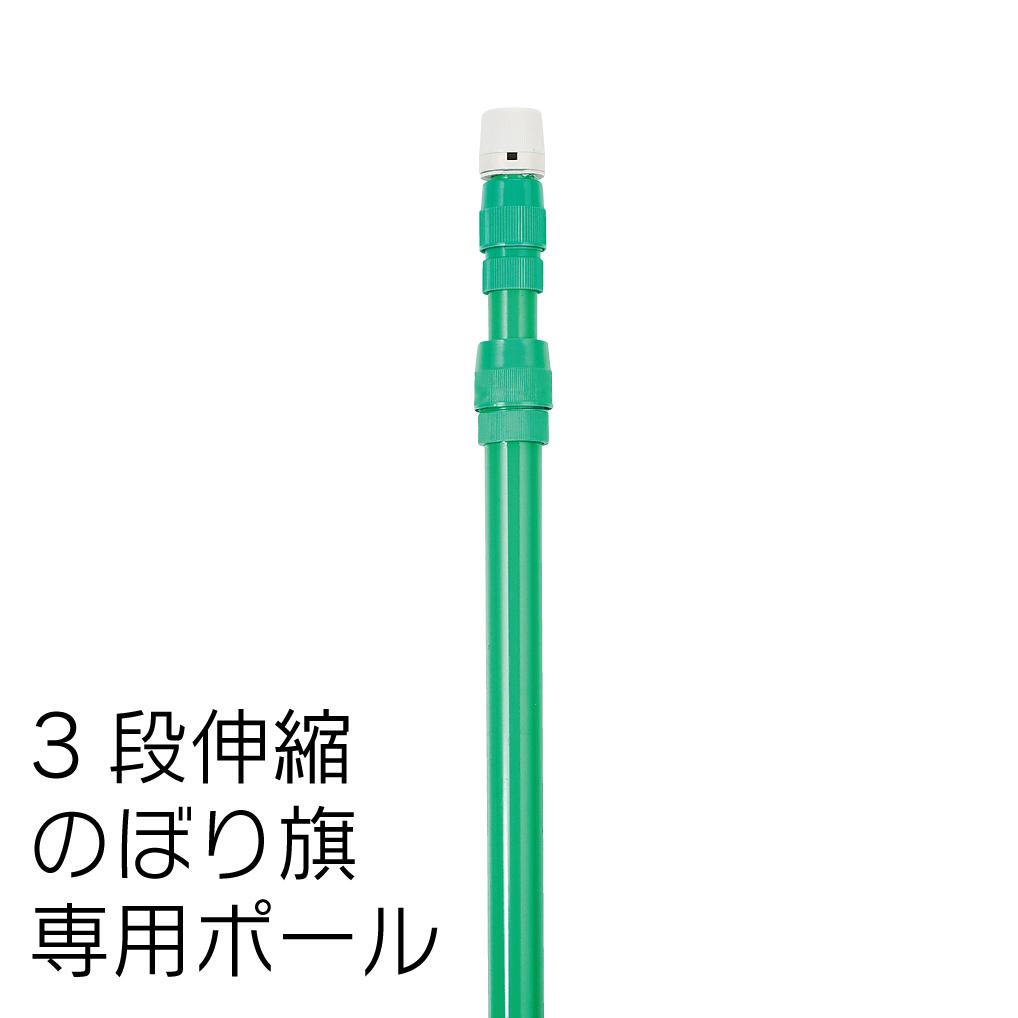 3段伸縮のぼりポール3M(横棒65cm) 緑色 20本セット 日本製 1本単価680円