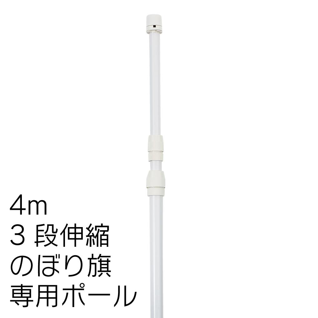 【送料込】 のぼりポール 3段伸縮のぼりポール4M(横棒100cm) 白色 20本セット 日本製