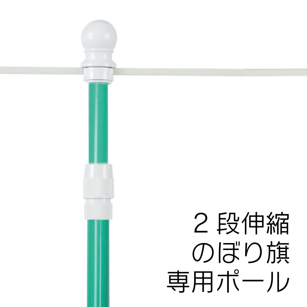 2段伸縮スタイリッシュのぼりポール3M(横棒65cm) 緑 40本セット 日本製 1本単価270円