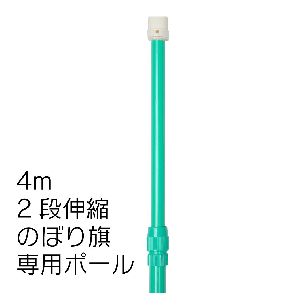2段伸縮のぼりポール4M(横棒110cm) 緑色 20本セット 日本製 1本単価780円