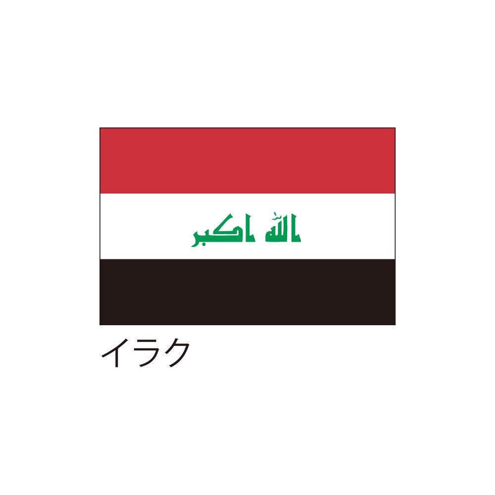 完売 市場 応援や店舗装飾に最適 送料込 応援 装飾用旗 70×105cm イラク ポンジ