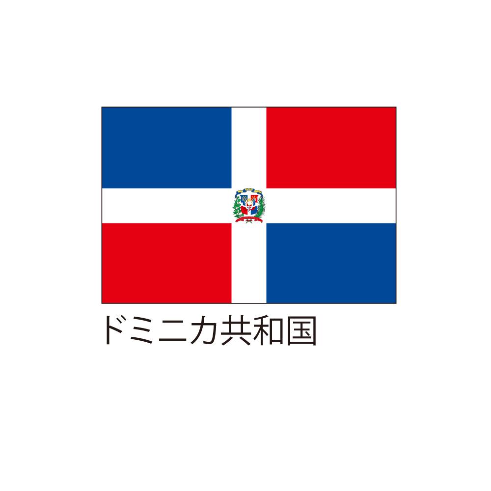 共和国 ドミニカ
