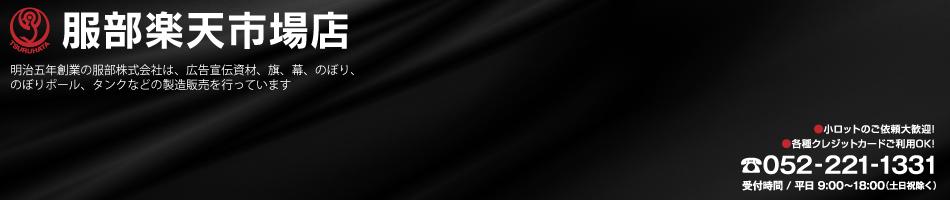 服部楽天市場店:広告宣伝資材ののぼりやのぼりポールなどの製造販売を行っております。