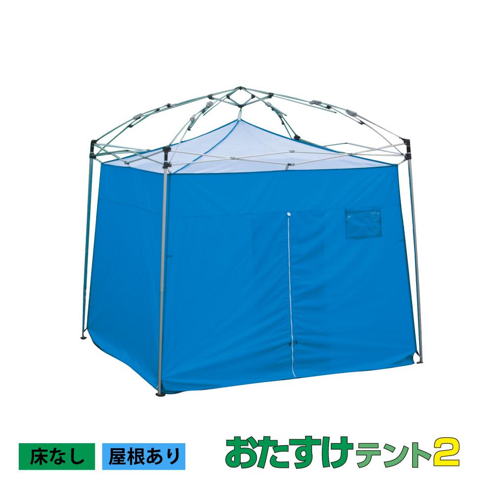 時間指定不可 集団避難場所でのプライベートスペースに 送料込 オンラインショップ サクラコーポレーション おたすけテント2.4x2.4 床なし ota3w005 屋根あり 1台 ブルー