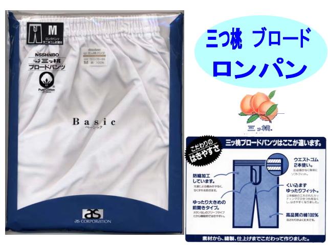 こだわりの はきやすさ メンズインナー ボトムス三つ桃 特別セール品 ブロードロンパン サービス Lサイズ 日本製 ひざ下丈 M ステテコ