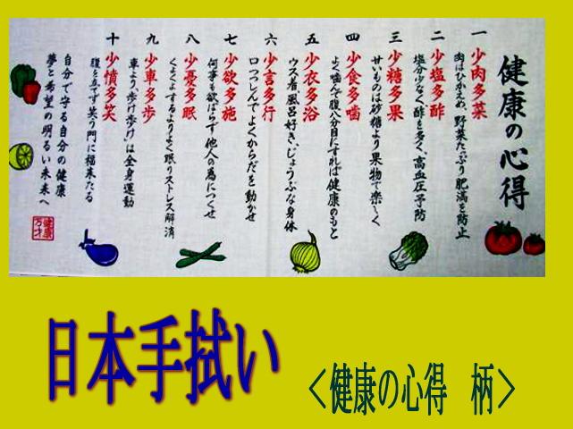 敬老の日にも ちょっとしたプレゼントに添えて 大決算セール 日本手拭い 1枚 安値 健康の心得 メール便可