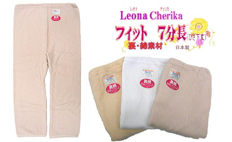 ウェストゴムの入れ替え可能 値下げ レオナ66 チェリカ 7分長 ギフ_包装 ひざ下丈 旭化成レオナ66日本製 Lサイズ裏綿繊維使用