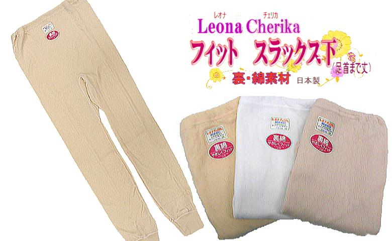 ウェストゴムの入れ替え可能 即納最大半額 レオナ66 チェリカ スラックス下 旭化成レオナ66日本製 Mサイズ裏綿繊維使用 アイテム勢ぞろい