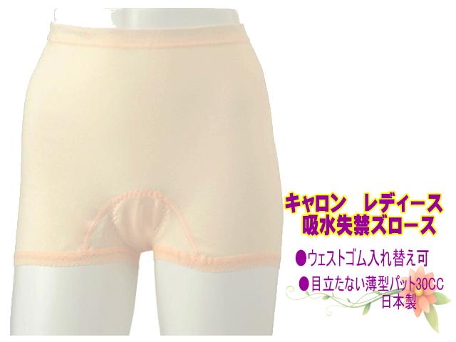 キャロン 元気いきいき 婦人用 のびのびタイプ日本製 NEW 低価格化 ウェスト通しゴム吸水ズロース メール便可