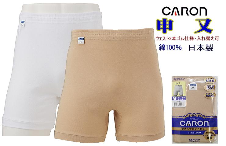 良質なコットンとすぐれた技術は着心地の良さが証明キャロン キャロン ベーシック メンズ 肌着紳士 さるまた メール便可 申又 セール 最新 日本製 LLサイズ