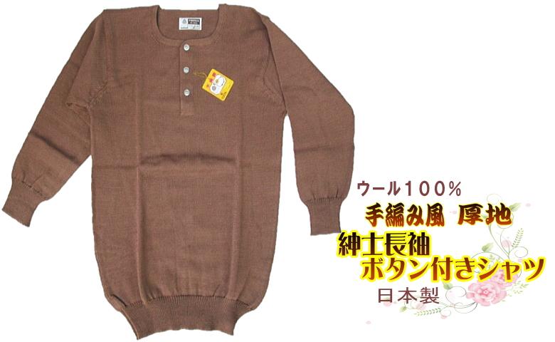 伝統の暖かさ ウール100% 手編み風インナーウェアー 新色追加して再販 三つボタンシャツ 日本製 Mサイズ 舗